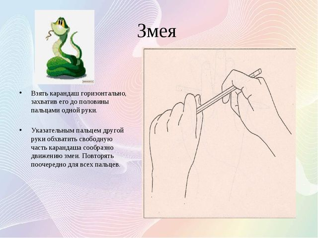 Змея Взять карандаш горизонтально, захватив его до половины пальцами одной ру...