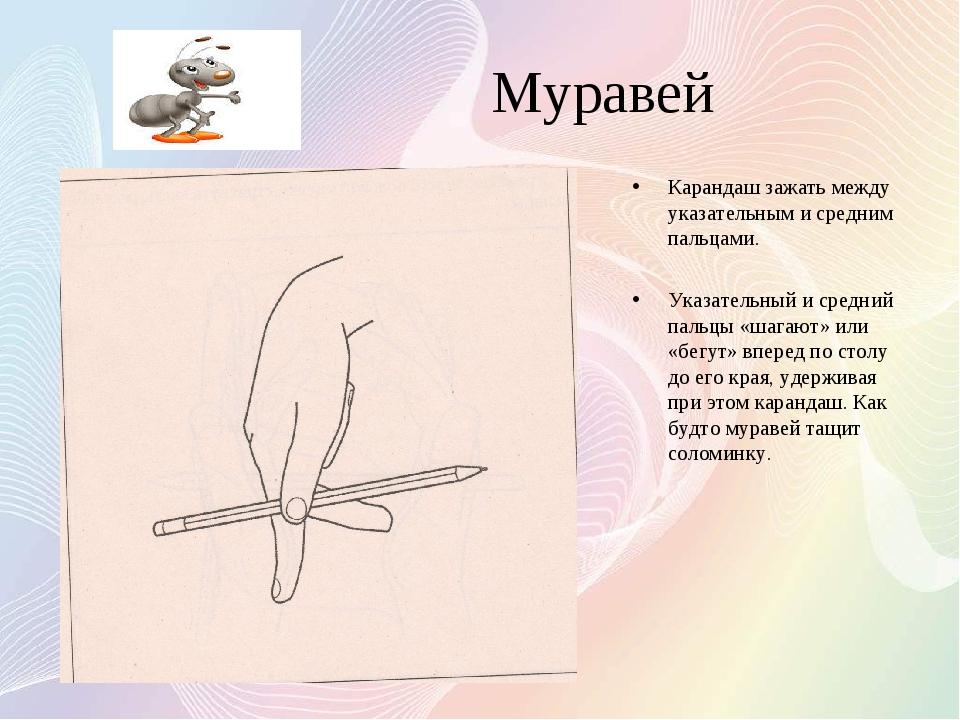 Муравей Карандаш зажать между указательным и средним пальцами. Указательный и...