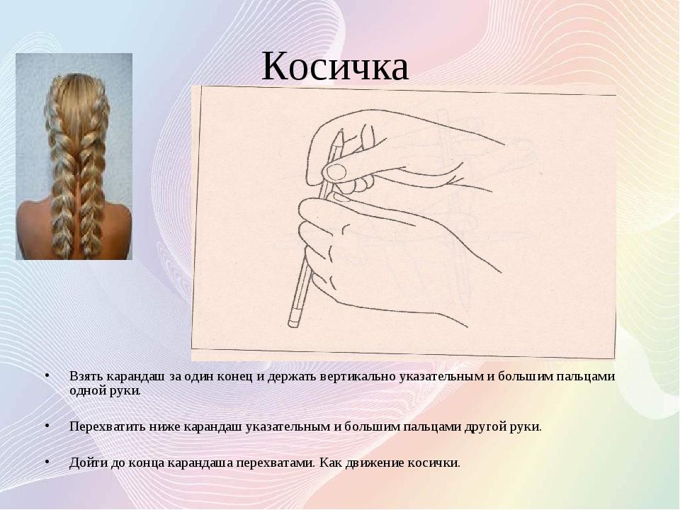 Косичка Взять карандаш за один конец и держать вертикально указательным и бол...