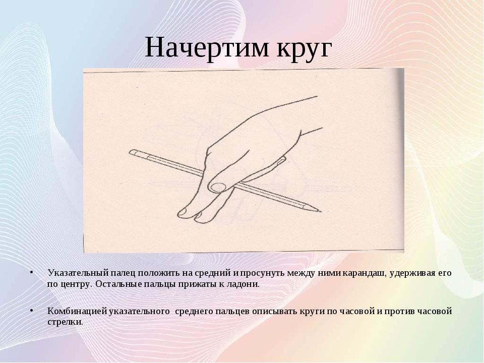 Начертим круг Указательный палец положить на средний и просунуть между ними к...