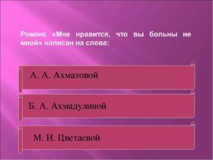 М. И. Цветаевой Б. А. Ахмадулиной А. А. Ахматовой