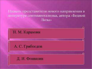 Н. М. Карамзин А. С. Грибоедов Д. И. Фонвизин
