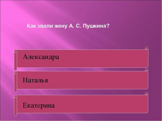 Наталья Екатерина Александра