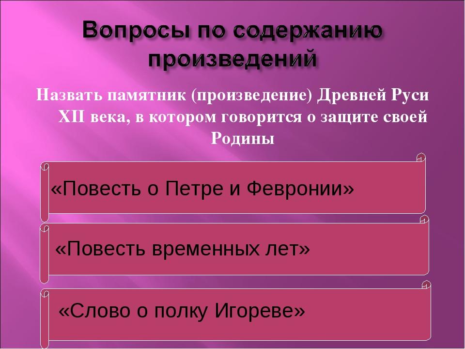 Назвать памятник (произведение) Древней Руси XII века, в котором говорится о...