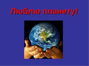 Люблю планету!