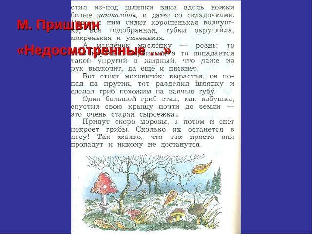 М. Пришвин «Недосмотренные …»