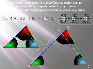А В С С1 В1 А1 Два треугольника называются подобными, если их углы соответст