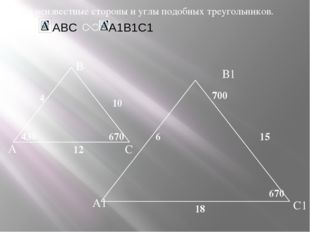А В С С1 В1 А1 Найти неизвестные стороны и углы подобных треугольников. Дано