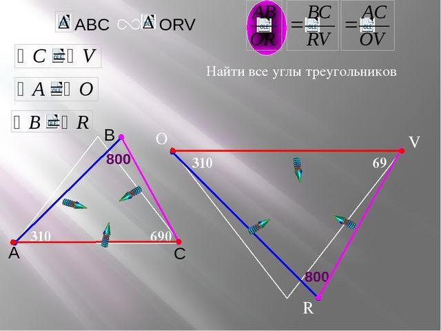 O R Дано: V 69 310 310 690 Найти все углы треугольников А В С ABC ORV 800 800