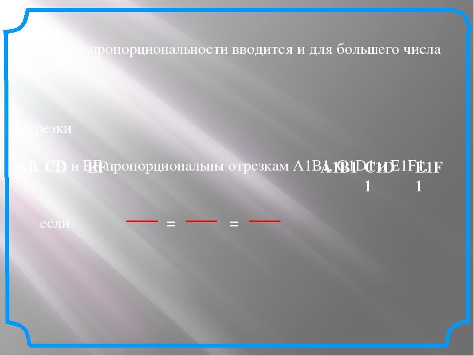 Отрезки АВ, СD и EF пропорциональны отрезкам А1В1, С1D1 и E1F1, если Понятие...