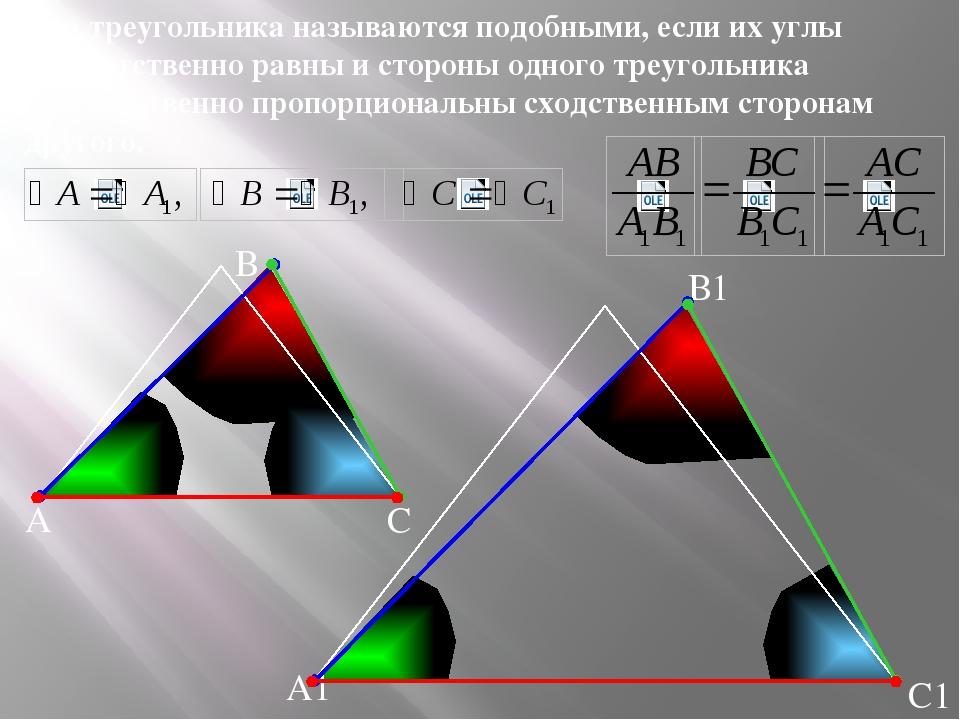 А В С С1 В1 А1 Два треугольника называются подобными, если их углы соответст...