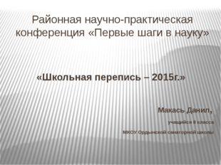 Районная научно-практическая конференция «Первые шаги в науку» «Школьная пере