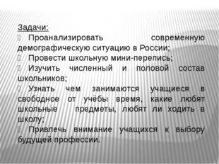 Задачи: Проанализировать современную демографическую ситуацию в России; П