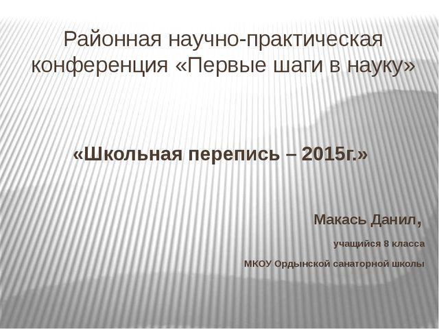 Районная научно-практическая конференция «Первые шаги в науку» «Школьная пере...