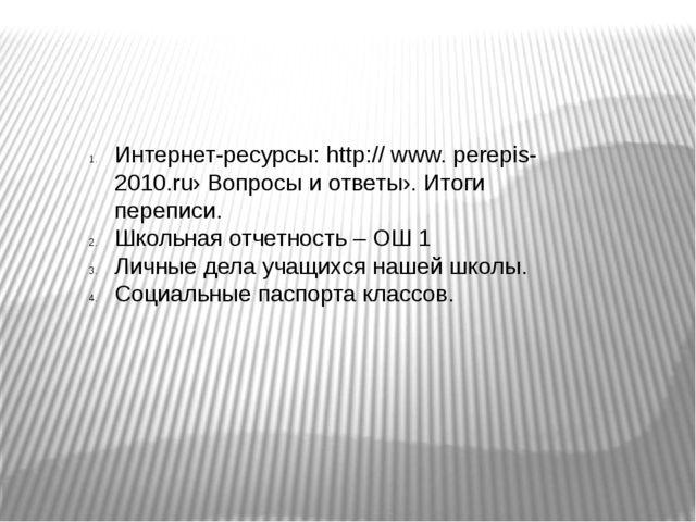 Интернет-ресурсы: http:// www. perepis-2010.ru› Вопросы и ответы›. Итоги пере...