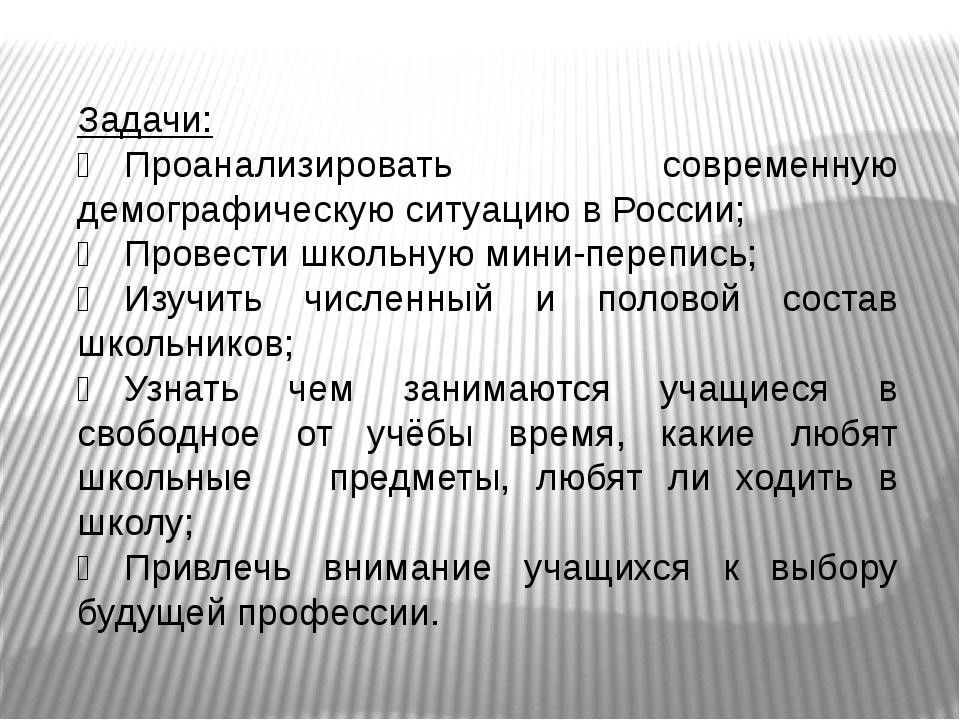 Задачи: Проанализировать современную демографическую ситуацию в России; П...