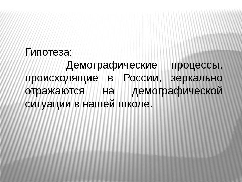 Гипотеза: Демографические процессы, происходящие в России, зеркально отражают...