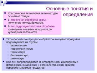 Основные понятия и определения Классическая технология включает две основные
