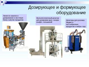 Дозирующее и формующее оборудование Линия по закатке и дозирования в жестяную