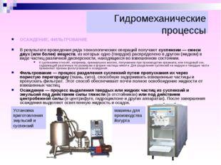Гидромеханические процессы ОСАЖДЕНИЕ, ФИЛЬТРОВАНИЕ В результате проведения ря