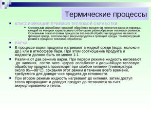 Термические процессы КЛАССИФИКАЦИЯ ПРИЕМОВ ТЕПЛОВОЙ ОБРАБОТКИ Основными спосо