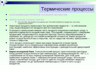 Термические процессы КЛАССИФИКАЦИЯ ПРИЕМОВ ТЕПЛОВОЙ ОБРАБОТКИ ПРИПУСКАНИЕ И В