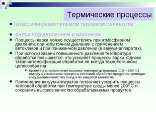 Термические процессы КЛАССИФИКАЦИЯ ПРИЕМОВ ТЕПЛОВОЙ ОБРАБОТКИ ВАРКА ПОД ДАВЛЕ