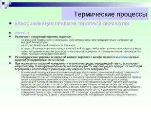 Термические процессы КЛАССИФИКАЦИЯ ПРИЕМОВ ТЕПЛОВОЙ ОБРАБОТКИ ЖАРЕНЬЕ Различа