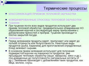 Термические процессы КЛАССИФИКАЦИЯ ПРИЕМОВ ТЕПЛОВОЙ ОБРАБОТКИ КОМБИНИРОВАННЫЕ