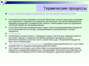 Термические процессы КЛАССИФИКАЦИЯ ПРИЕМОВ ТЕПЛОВОЙ ОБРАБОТКИ К вспомогательн