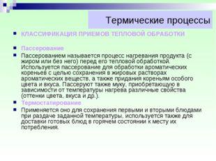 Термические процессы КЛАССИФИКАЦИЯ ПРИЕМОВ ТЕПЛОВОЙ ОБРАБОТКИ Пассерование Па