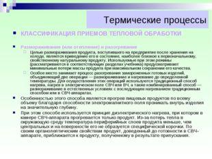 Термические процессы КЛАССИФИКАЦИЯ ПРИЕМОВ ТЕПЛОВОЙ ОБРАБОТКИ Размораживание