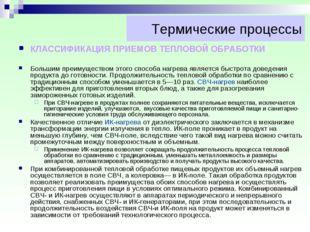 Термические процессы КЛАССИФИКАЦИЯ ПРИЕМОВ ТЕПЛОВОЙ ОБРАБОТКИ Большим преимущ