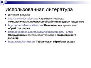 Использованная литература Интернет ресурсы http://knowledge.allbest.ru/ Харак