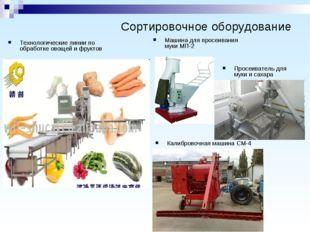 Сортировочное оборудование Машина для просеивания муки МП-2 Просеиватель для