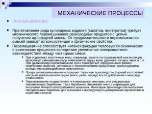 МЕХАНИЧЕСКИЕ ПРОЦЕССЫ ПЕРЕМЕШИВАНИЕ Приготовление ряда кулинарных изделий (са