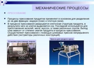 МЕХАНИЧЕСКИЕ ПРОЦЕССЫ ПРЕССОВАНИЕ Процессы прессования продуктов применяют в