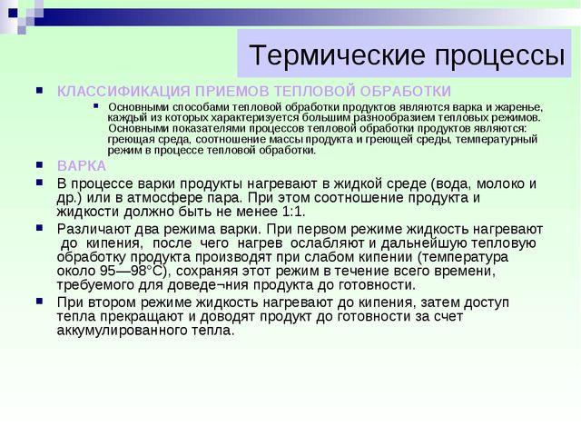 Термические процессы КЛАССИФИКАЦИЯ ПРИЕМОВ ТЕПЛОВОЙ ОБРАБОТКИ Основными спосо...