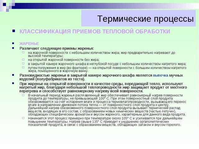 Термические процессы КЛАССИФИКАЦИЯ ПРИЕМОВ ТЕПЛОВОЙ ОБРАБОТКИ ЖАРЕНЬЕ Различа...
