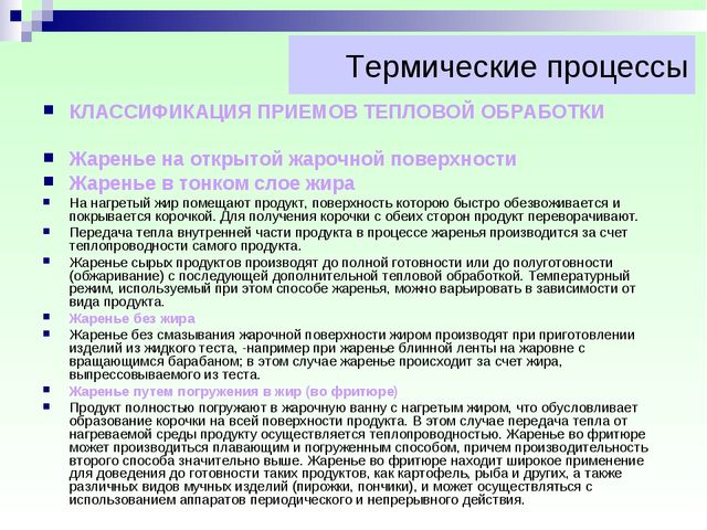Термические процессы КЛАССИФИКАЦИЯ ПРИЕМОВ ТЕПЛОВОЙ ОБРАБОТКИ Жаренье на откр...