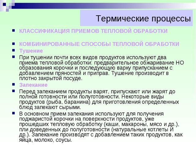 Термические процессы КЛАССИФИКАЦИЯ ПРИЕМОВ ТЕПЛОВОЙ ОБРАБОТКИ КОМБИНИРОВАННЫЕ...
