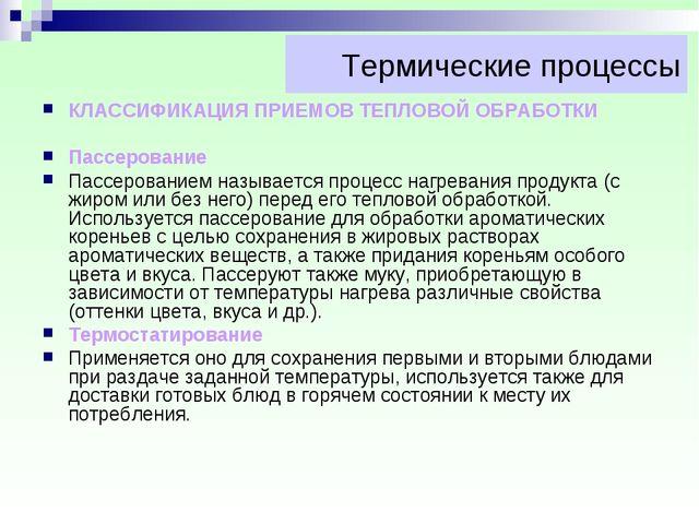 Термические процессы КЛАССИФИКАЦИЯ ПРИЕМОВ ТЕПЛОВОЙ ОБРАБОТКИ Пассерование Па...