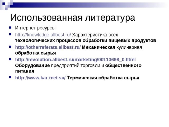 Использованная литература Интернет ресурсы http://knowledge.allbest.ru/ Харак...
