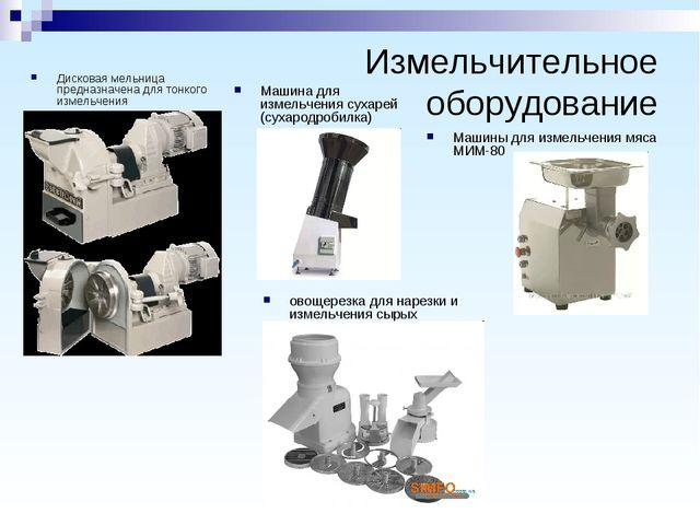 Измельчительное оборудование Дисковая мельница предназначена для тонкого изме...