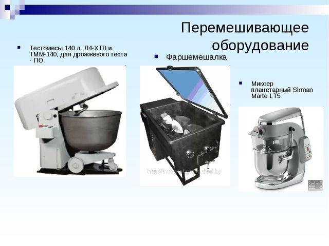 Перемешивающее оборудование Тестомесы 140 л. Л4-ХТВ и ТММ-140, для дрожжевого...