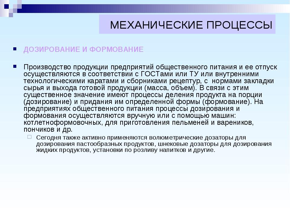 МЕХАНИЧЕСКИЕ ПРОЦЕССЫ ДОЗИРОВАНИЕ И ФОРМОВАНИЕ Производство продукции предпри...