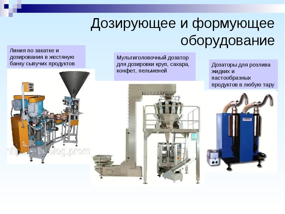Дозирующее и формующее оборудование Линия по закатке и дозирования в жестяную...