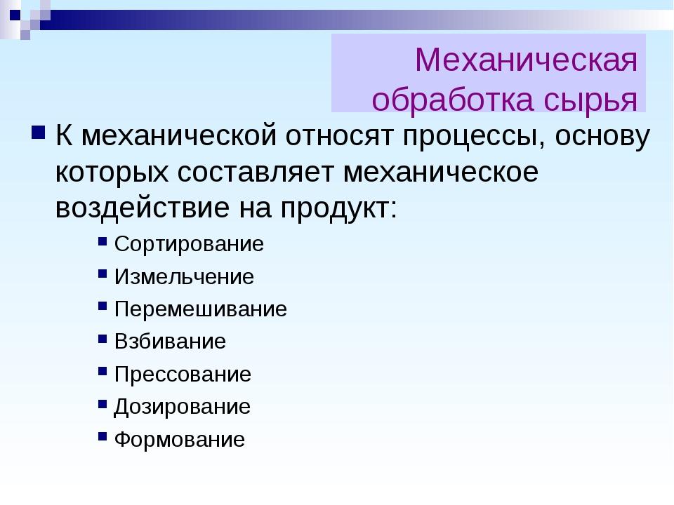 Механическая обработка сырья К механической относят процессы, основу которых...