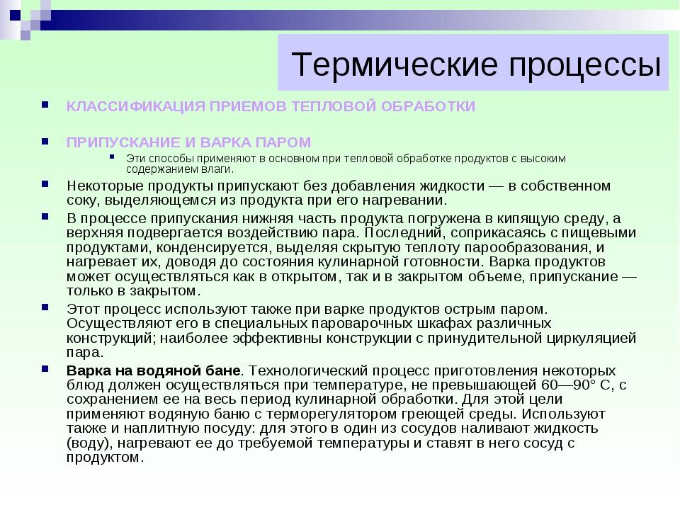 Термические процессы КЛАССИФИКАЦИЯ ПРИЕМОВ ТЕПЛОВОЙ ОБРАБОТКИ ПРИПУСКАНИЕ И В...