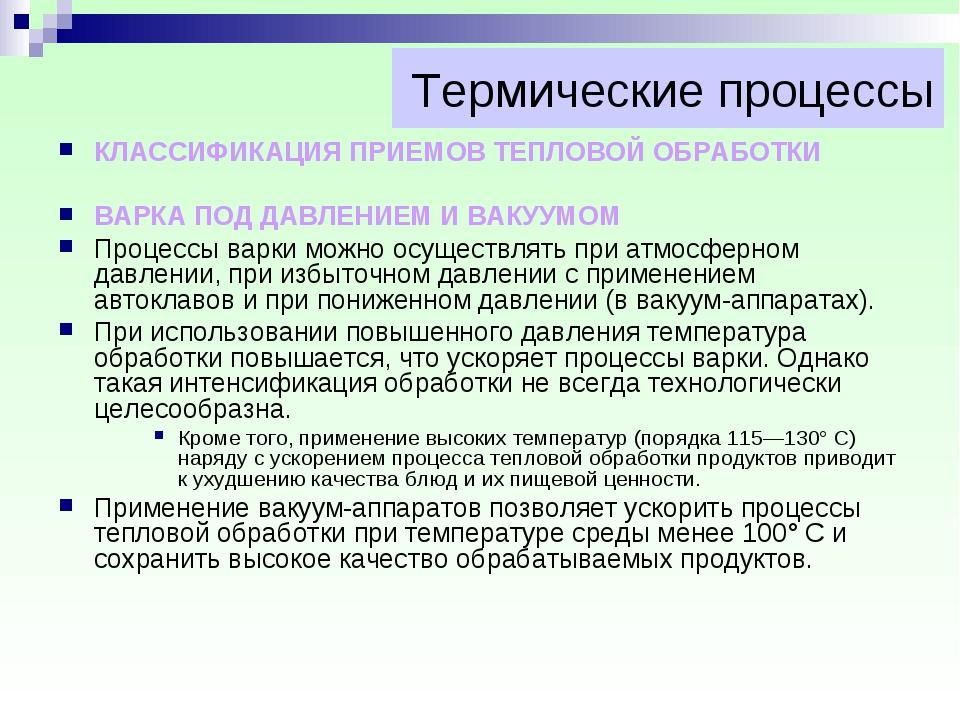 Термические процессы КЛАССИФИКАЦИЯ ПРИЕМОВ ТЕПЛОВОЙ ОБРАБОТКИ ВАРКА ПОД ДАВЛЕ...
